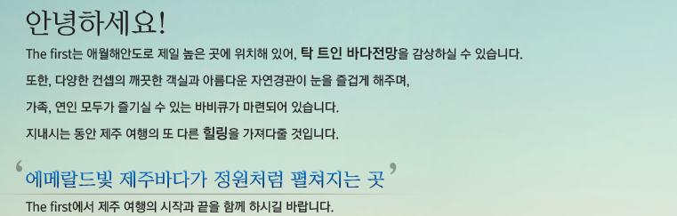 더퍼스트 소개.png