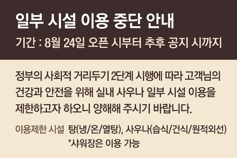 [제주신라] 사우나안내문구.JPG